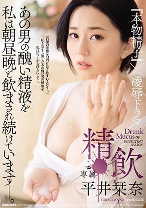 JUL-596 あの男の醜い精液を私は朝昼晩と飲まされ続けています―。 精飲 『本物精子』×凌●ドラマ 平井栞奈