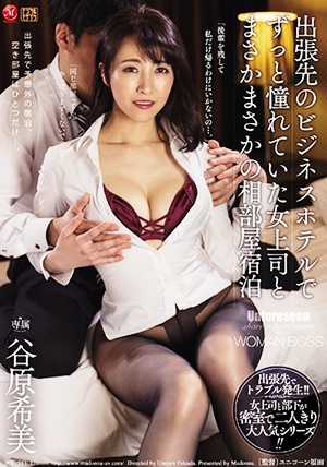JUL-583 出張先のビジネスホテルでずっと憧れていた女上司とまさかまさかの相部屋宿泊 谷原希美