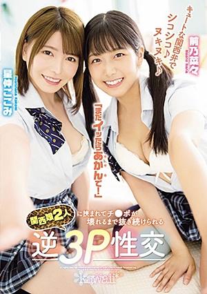 CAWD-183 キュートな関西弁でシコシコ♪ヌキヌキ♪「まだイッたらあかんで!」関西娘2人に挟まれてチ●ポが壊れるまで抜き続けられる逆3P性交 前乃菜々 星仲ここみ