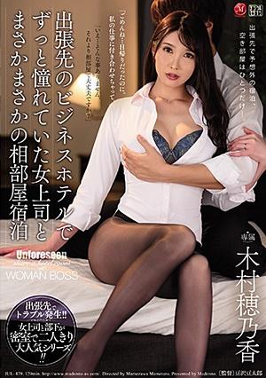 JUL-479 出張先のビジネスホテルでずっと憧れていた女上司とまさかまさかの相部屋宿泊 木村穂乃香