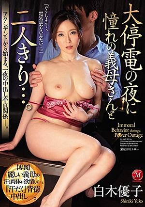 JUL-469 大停電の夜に憧れの義母さんと二人きり…。 アクシデントから始まる、一夜の中出し不貞関係―。 白木優子