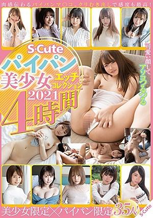 SQTE-356 S-Cuteパイパン美少女エッチコレクション2021 4時間