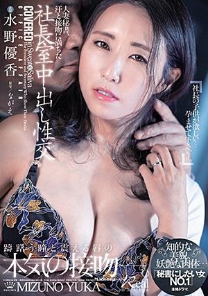 JUL-443 人妻秘書、汗と接吻に満ちた社長室中出し性交 知的な美貌、妖艶な肉体…『秘書にしたい女NO,1』 水野優香