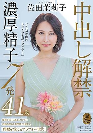KIRE-015 「これが本物のSEXだと思ってます…」中出し解禁 濃厚精子7発 佐田茉莉子 41歳
