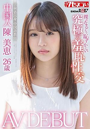 KUSE-004 中国人陳美恵26歳 AV DEBUT 裸になるより恥ずかしい究極の羞恥性交