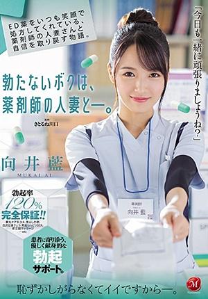JUL-418 ED薬をいつも笑顔で処方してくれている、薬剤師の人妻さんと自信を取り戻す物語。 勃たないボクは、薬剤師の人妻と―。 向井藍