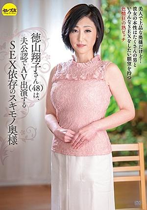 CESD-951 徳山翔子さん(48)は、夫公認でAV出演するSEX依存のスキモノ奥様