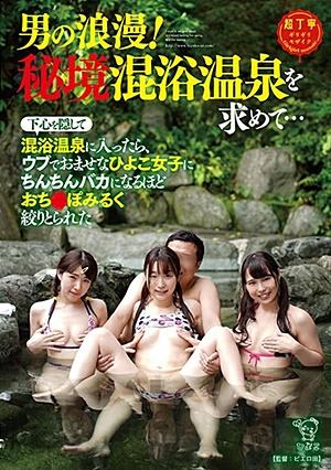 PIYO-096 男の浪漫!秘境混浴温泉を求めて…(下心を隠して)混浴温泉に入ったら、ウブでおませなひよこ女子にちんちんバカになるほどおち○ぽみるく絞りとられた