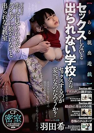 GGEN-009 【りある脱出遊戯】セックスしないと出られない学校ならセックスするのが妥当なのだろうか? feat.恋人に見られながらクソモブに抱かれないと出られない教室 羽田希