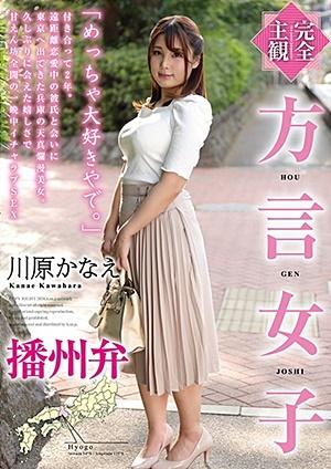 HODV-21534 【完全主観】方言女子 播州弁 川原かなえ