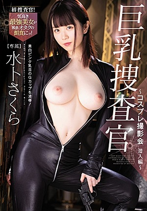MIDE-848 巨乳捜査官 ~コスプレ撮影会潜入編~ 水卜さくら Sakura Miura