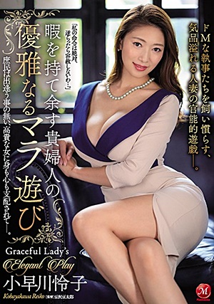 JUL-370 暇を持て余す貴婦人の優雅なるマラ遊び 小早川怜子