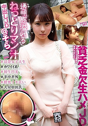 """KNAM-025 完ナマ<a href=""""/cdn-cgi/l/email-protection"""" class=""""__cf_email__"""" data-cfemail=""""d18285889d9491"""">[emailprotected]</a>そら #清楚女子大生 #カワイイ系 #初生円光 #膣イキ狂い #半中半外 #大量中田氏 井上そら"""