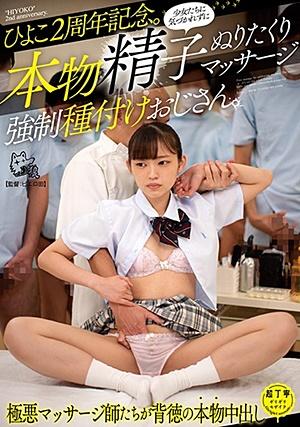 PIYO-086 ひよこ2周年記念。(少女たちに気づかれずに)本物精子ぬりたくりマッサージ強●種付けおじさん。