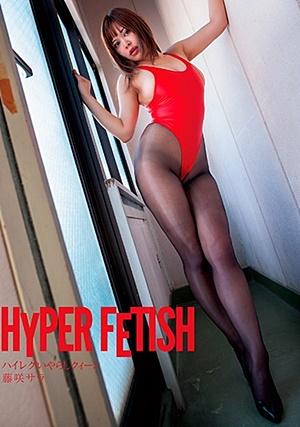 FLAV-250 HYPER FETISH ハイレグいやらしクィーン 藤咲サラ