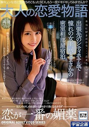 MDTM-656 出張先のシティホテルで憧れの女上司とまさかの密室相部屋宿泊 山口葉瑠