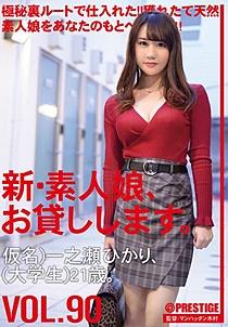 CHN-184 新・素人娘、お貸しします。 90 仮名)一之瀬ひかり(大学生)21歳。