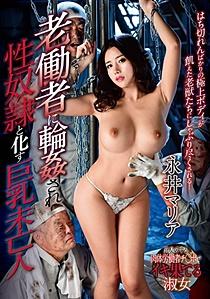 GVH-026 老働者に輪●され性奴●と化す巨乳未亡人 永井マリア