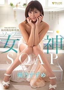 FSDSS-012 専属女優が在籍する最高級泡姫体験 ソープの女神 美乃すずめ