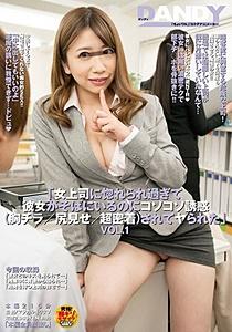 DANDY-696 「女上司に惚れられ過ぎて彼女がそばにいるのにコソコソ誘惑(胸チラ/尻見せ/超密着)されてヤられた」VOL.1
