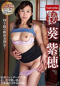 NATR-621 まるまる!葵紫穂