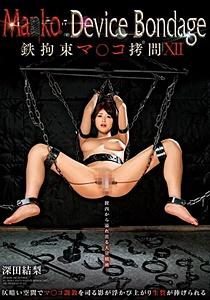 GVH-006 Ma○ko Device Bondage