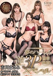 STARS-163 豪華共演!市川まさみ&超人気女優たちがイカせてくれる 夢のハーレム逆3Pスペシャル