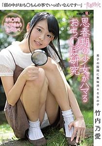 SDAB-047 「頭の中がおち○ちんの事でいっぱいなんです…」 竹内乃愛 思春期の少女がハマるおち○ぽ研究