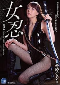 SHKD-867 女忍 希崎ジェシカ