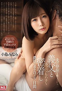 SSNI-464 She Can Feel Her Hus