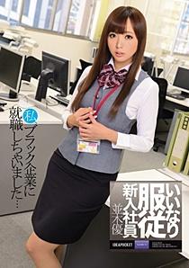 IPZ-404 Yuu Namiki: New Emplo