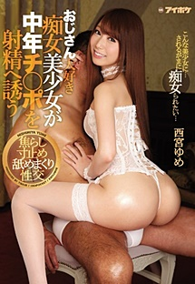 IPX-218 A Beautiful Girl Slut