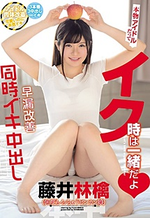 HND-651 She Might Be A Real-L