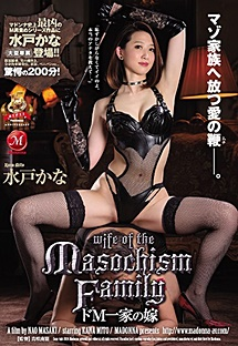 JUY-823 Total Submissive Prin