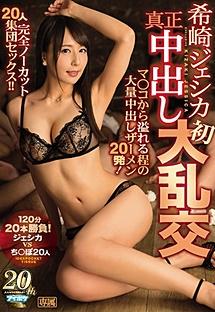 IPX-296 Jessica Kizaki Her Fi
