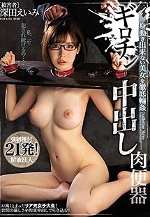 MIAA-051 This Beautiful Woman