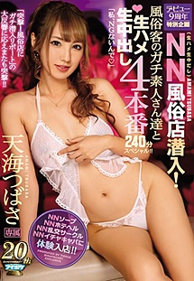 IPX-294 9-Year Debut Annivers