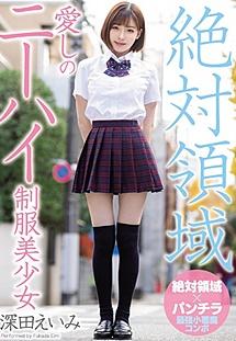 MIAA-041 Beautiful Young Girl