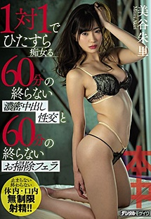 HND-643 She'll Continuously M