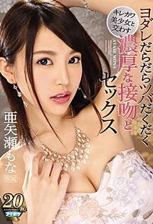 IPX-249 Sloppy Kisses And Sex