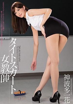 MIAD-663 UNCEN  タイトスカート女教師 神波多一花 Ichika Kamihata