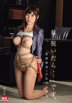 SNIS-474 UNCEN  私、脱いだら…です。緊縛願望の巨乳社長秘書 奥田咲 Saki Okuda