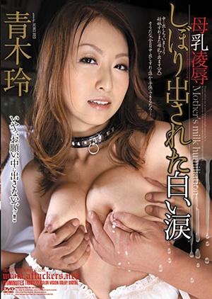 RBD-272 UNCEN 母乳凌● 絞り出された白い涙 青木玲 Rei Aoki