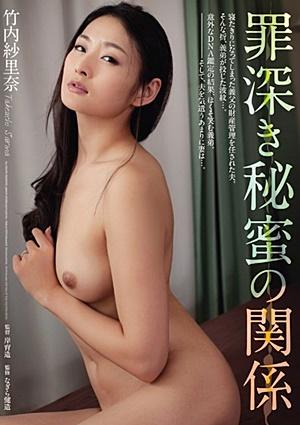 ADN-027 UNCEN 罪深き秘蜜の関係 竹内紗里奈
