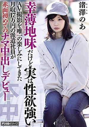 HND-997 幸薄地味だけど実は性欲強いAV撮影を唯一の楽しみにしてきた月収17万円の派遣社員が赤面初めてのナマ中出しデビュー 渚澤のあ