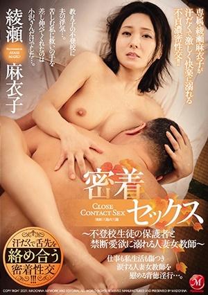 JUL-616 専属・綾瀬麻衣子が汗だくで激しく快楽に溺れる不貞濃密性交
