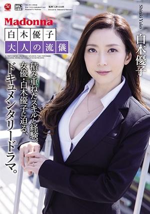 JUL-644 白木優子 大人の流儀 積み重ねたスキルと経験。女優・白木優子に迫る、ドキュメンタリードラマ。