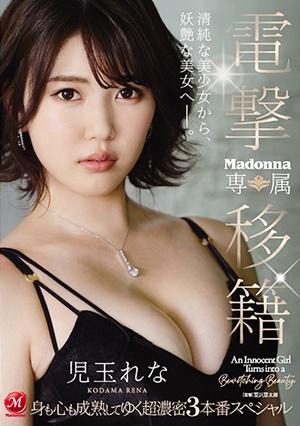 JUL-629 電撃移籍 Madonna専属 児玉れな 身も心も成熟してゆく超濃密3本番スペシャル