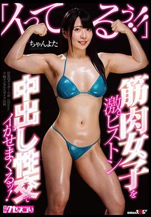 KUSE-027 「イってるぅ!!」筋肉女子を激ピストン中出し性交でイかせまくるッ! ちゃんよた